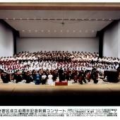 5. Koncert z Tokyo Metropolitan Orchestra z chórem dziecięcym (1987r.)